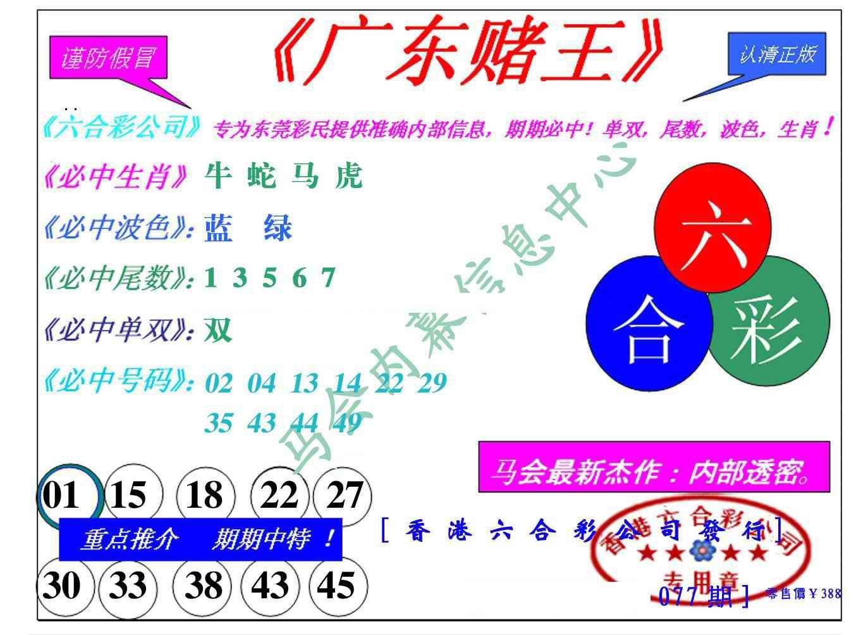 077期广东赌王