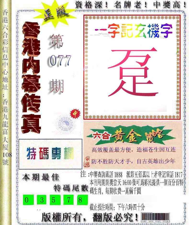 077期香港内幕传真