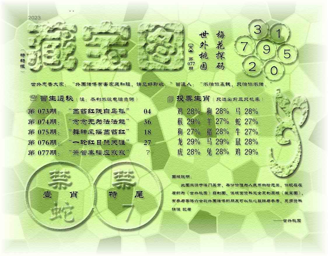 077期藏宝图(老版)