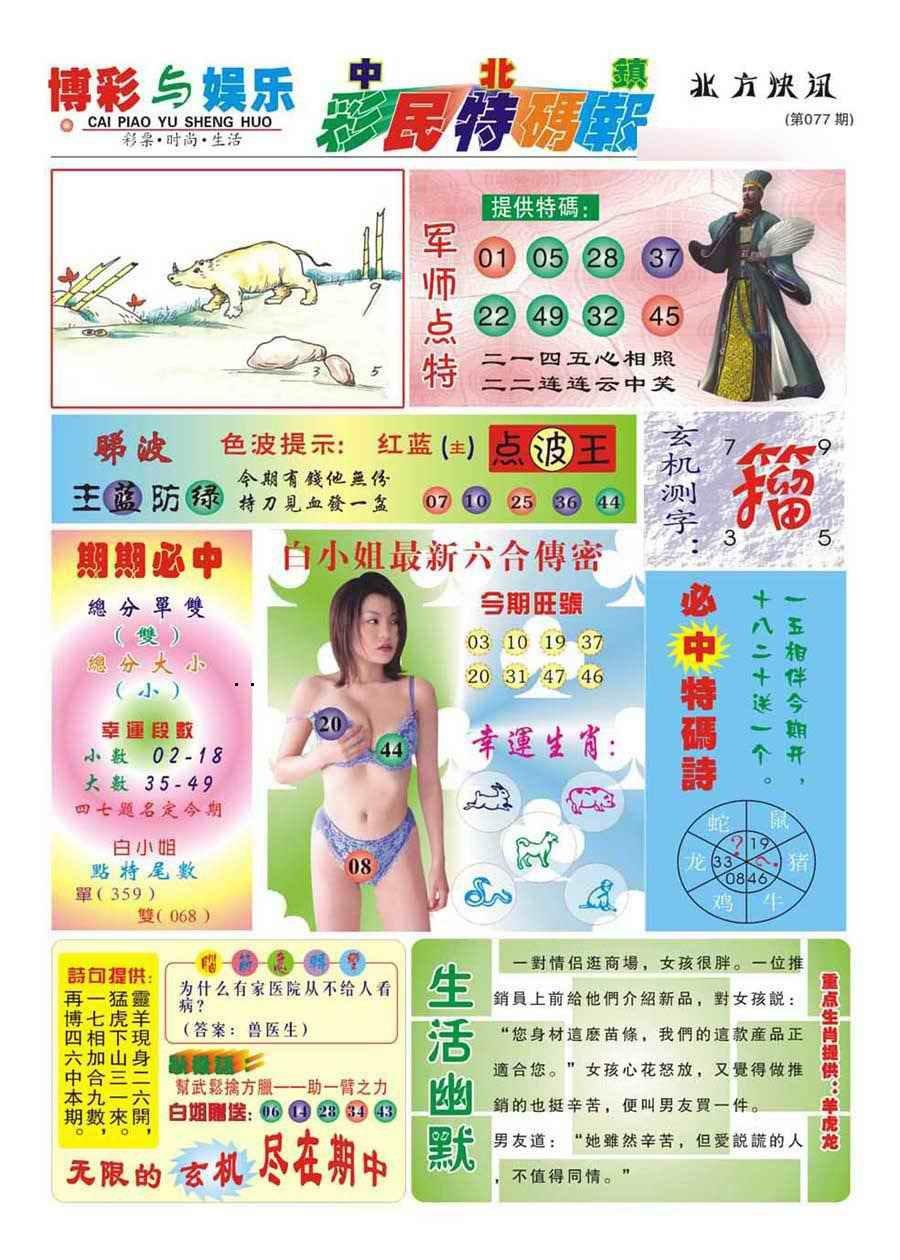 077期中北彩民特码报(新)