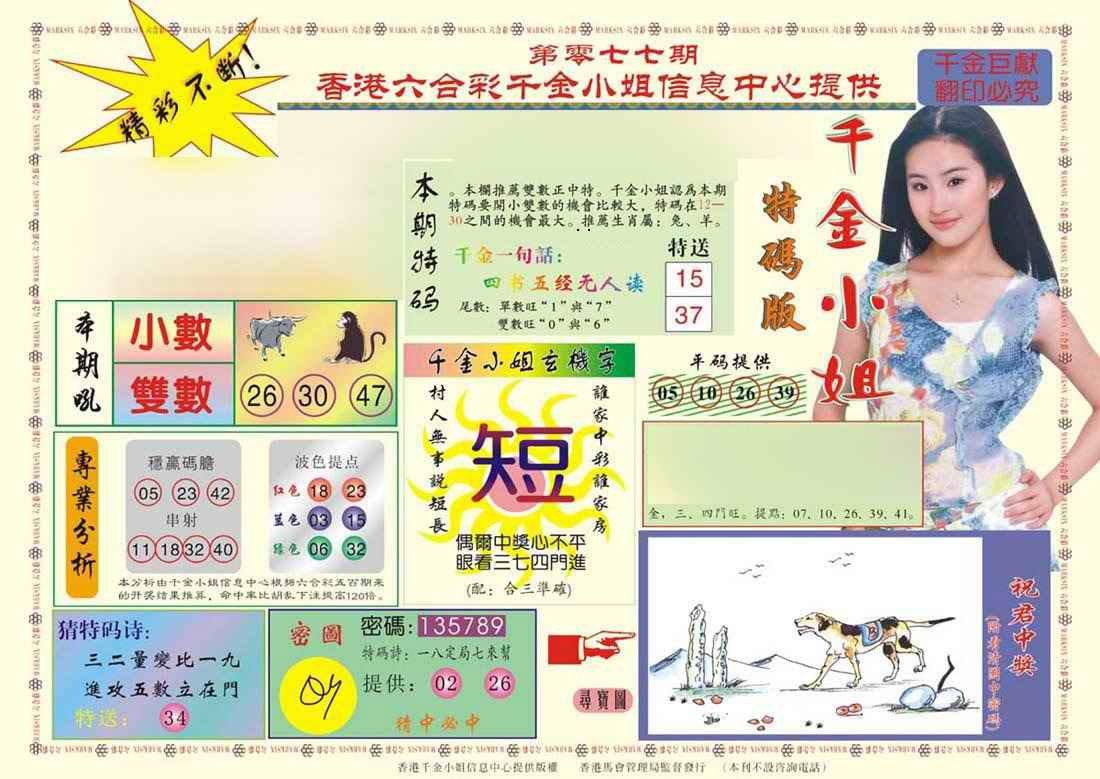 077期(新版)千金小姐A