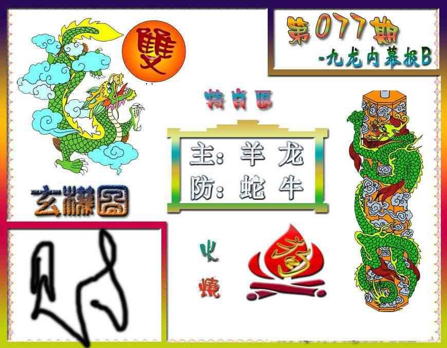 077期九龙内幕特肖图B