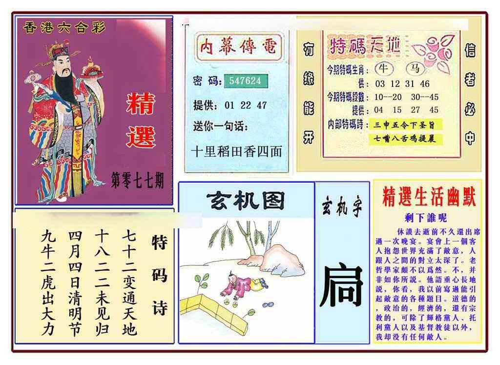 077期马经精选(新图)