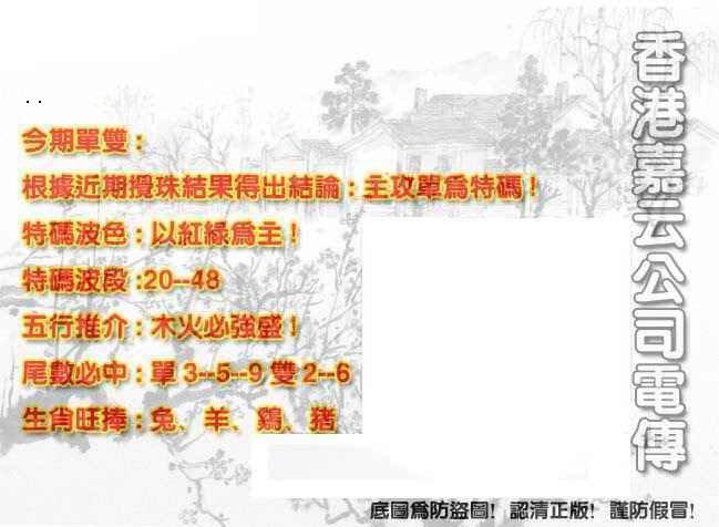 077期香港嘉云公司电传
