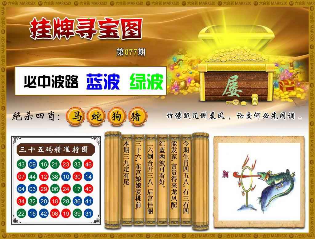 077期挂牌寻宝(新图)
