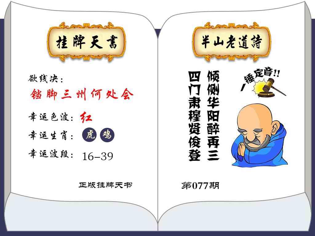077期挂牌天书(新图)