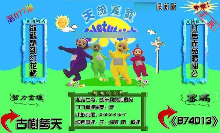 077期新天线宝宝(2006三版)