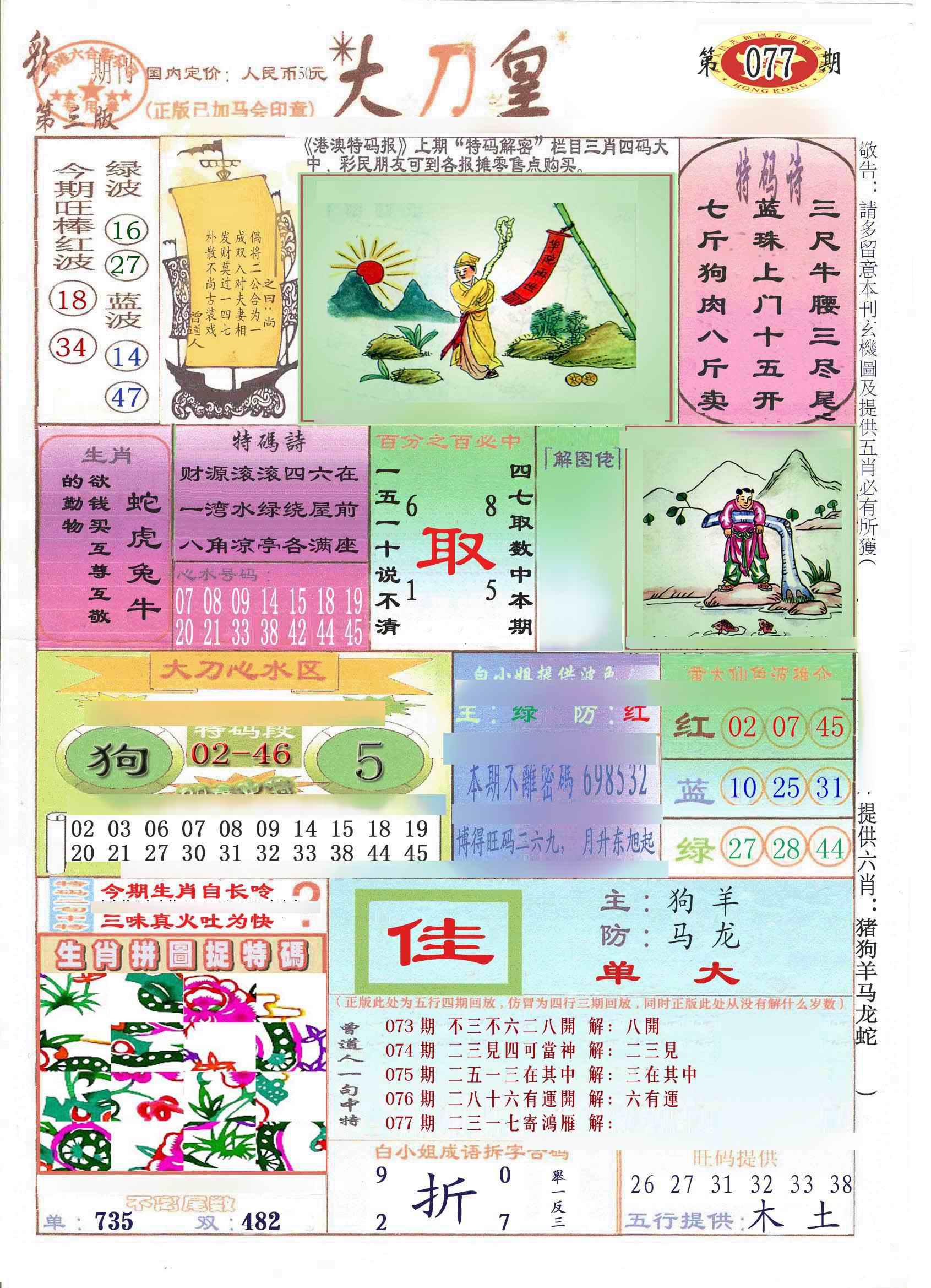 077期大刀皇(彩)
