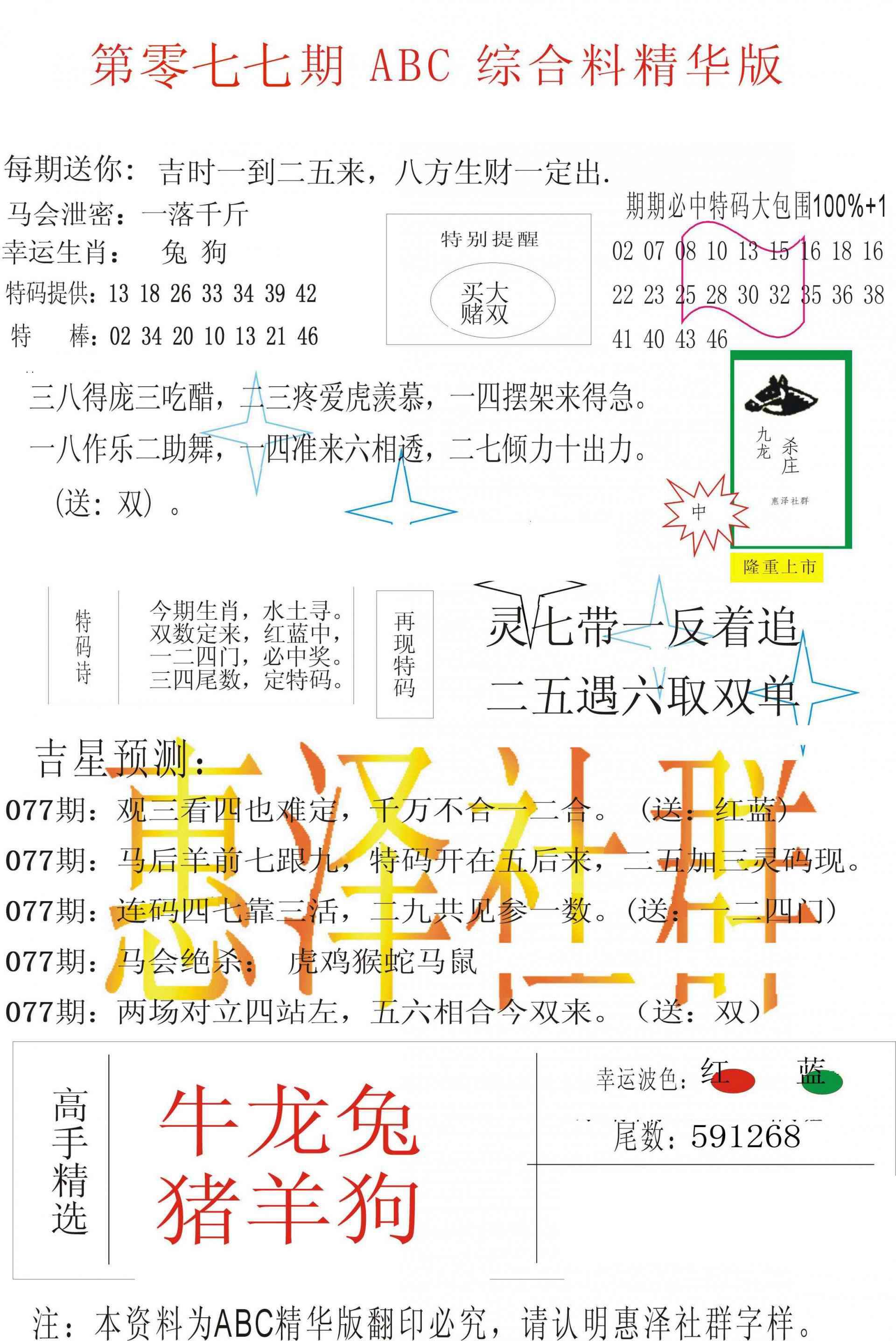 077期ABC综合正版资料