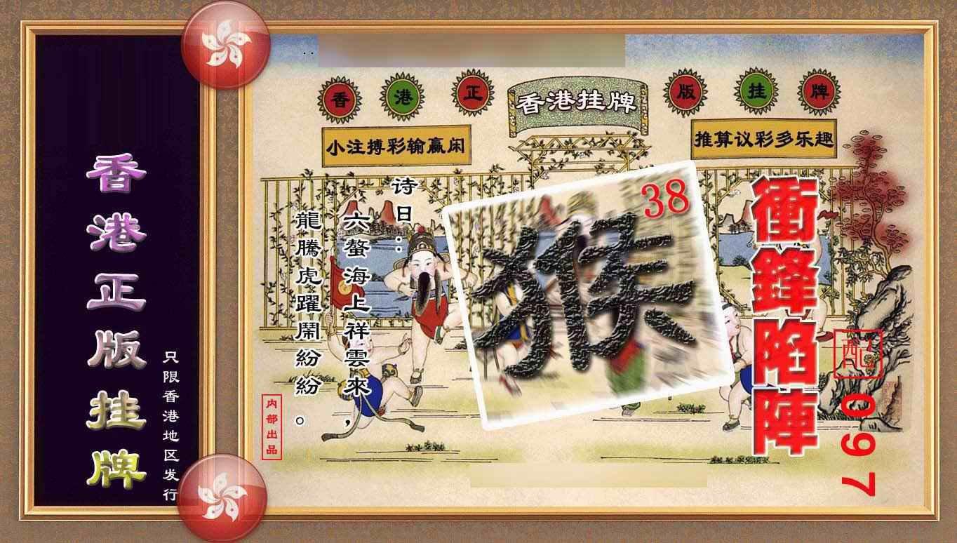 077期香港正版挂牌(另版)