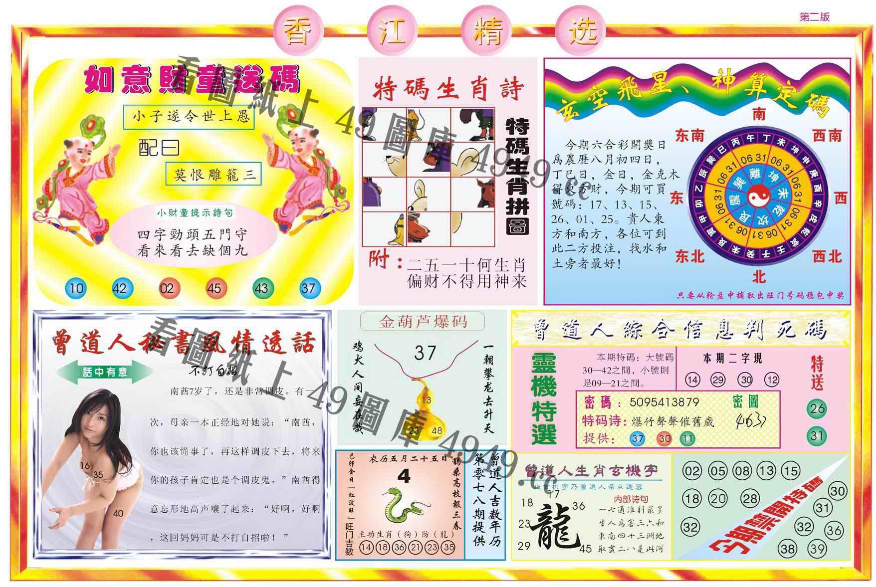 078期香江精选B