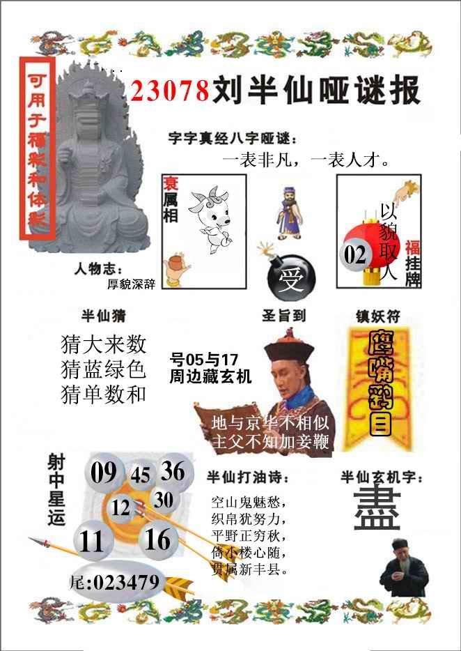078期刘半仙哑谜报(新图)