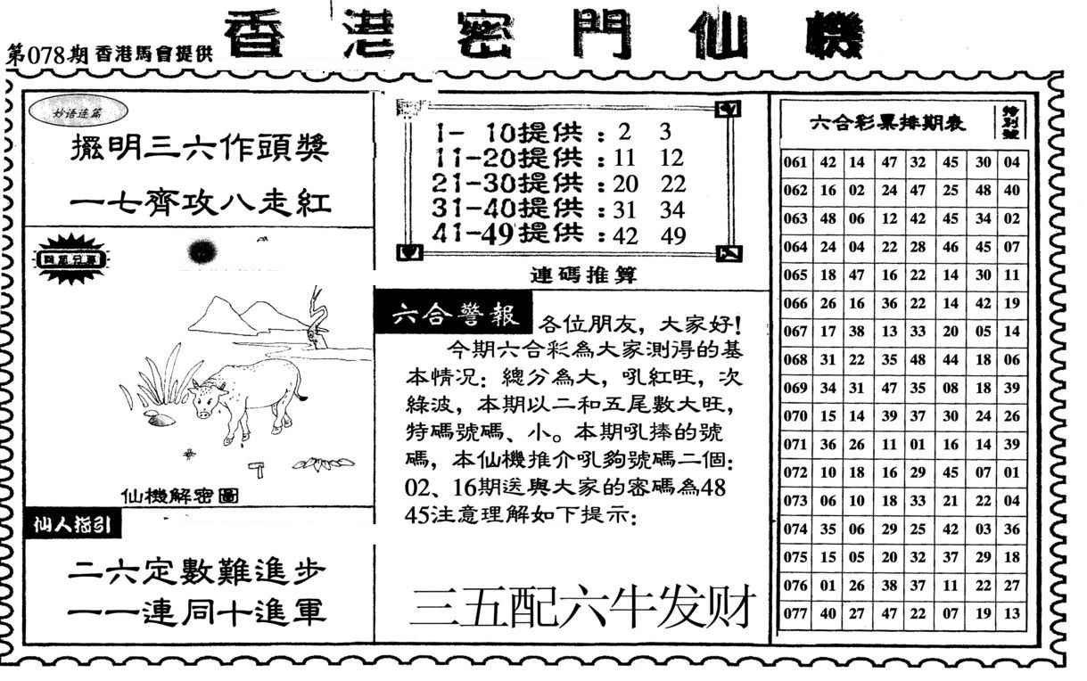 078期新香港密门仙机