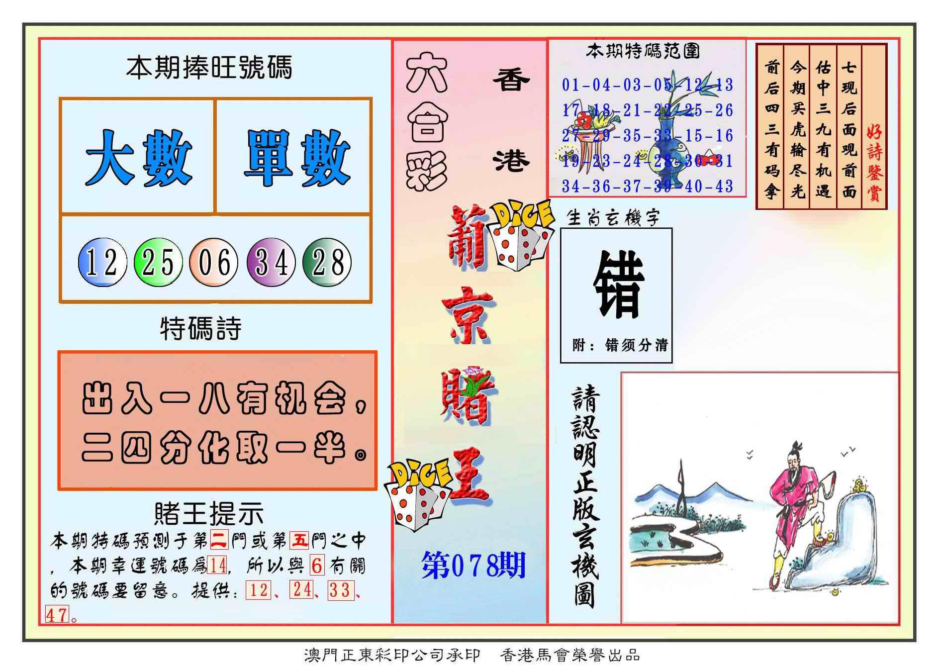 078期葡京赌王彩