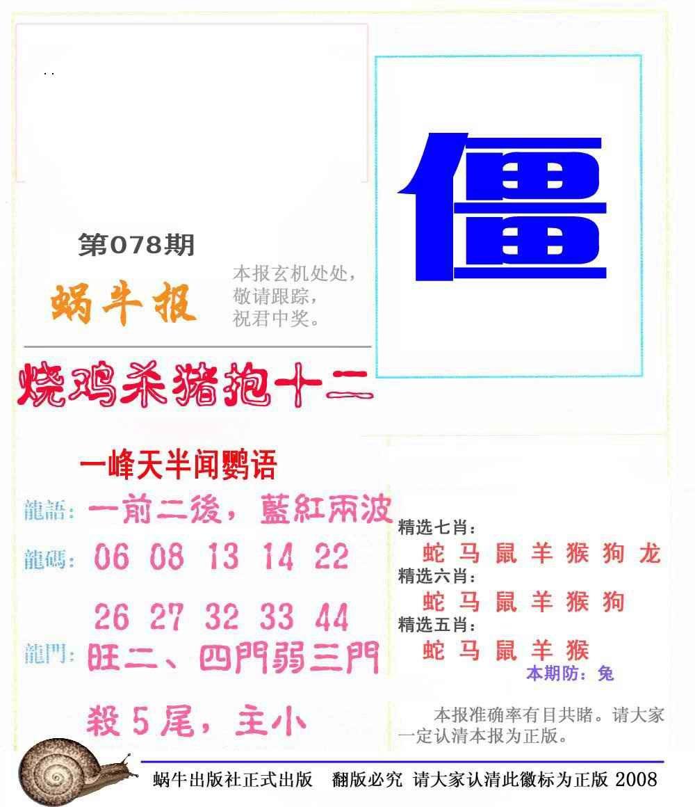 078期蜗牛彩报(正版)