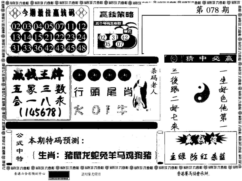 078期香港赢钱料