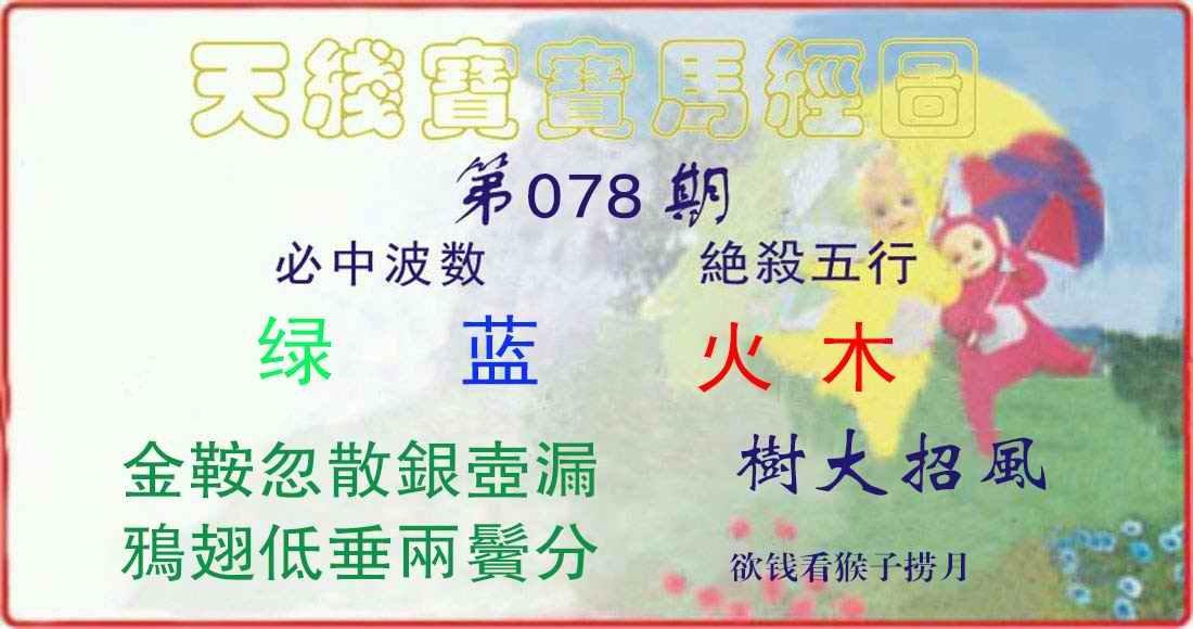 078期天线宝宝马经图