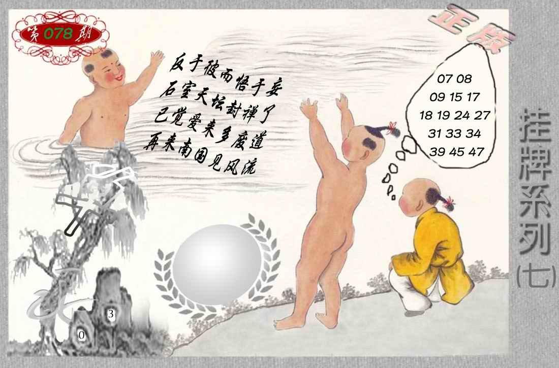 078期马经挂牌系列G(新图)