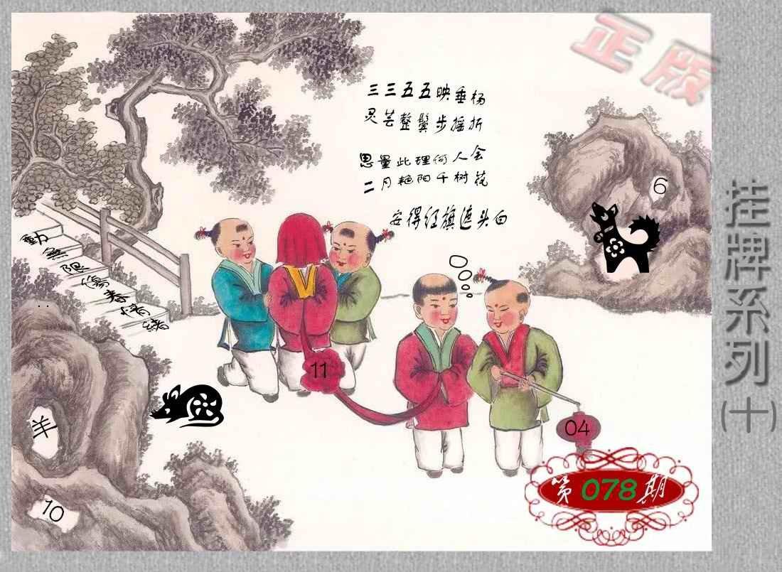 078期马经挂牌系列J(新图)
