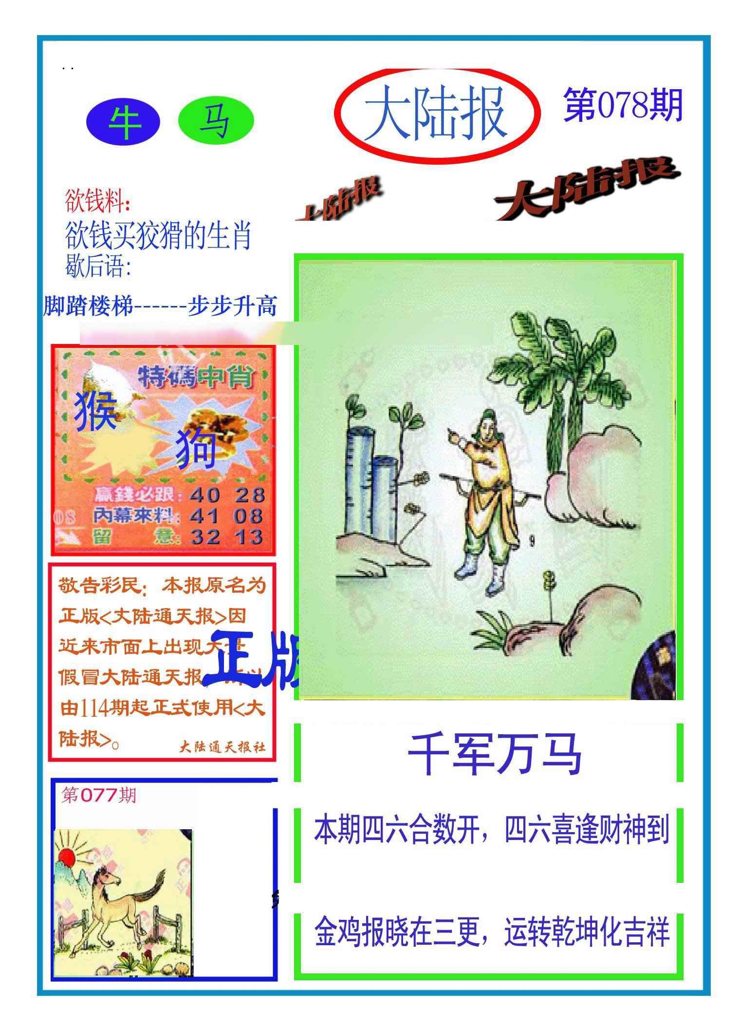 078期大陆报(新图)