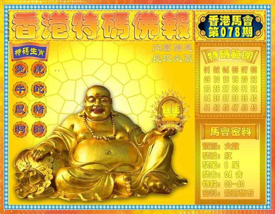 078期香港特码佛报