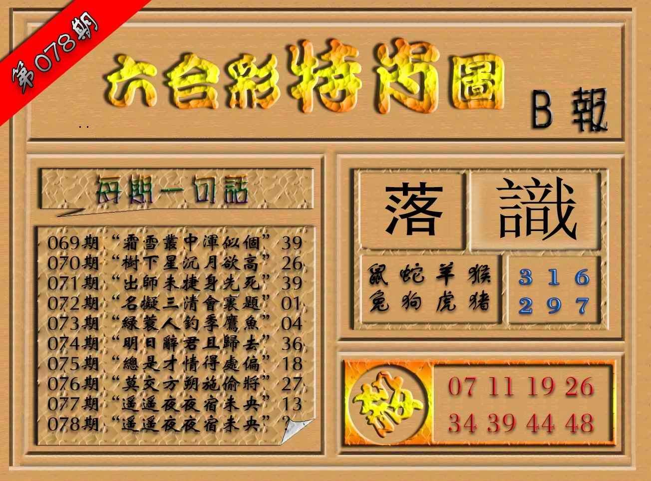 078期六合彩特肖图(B报)