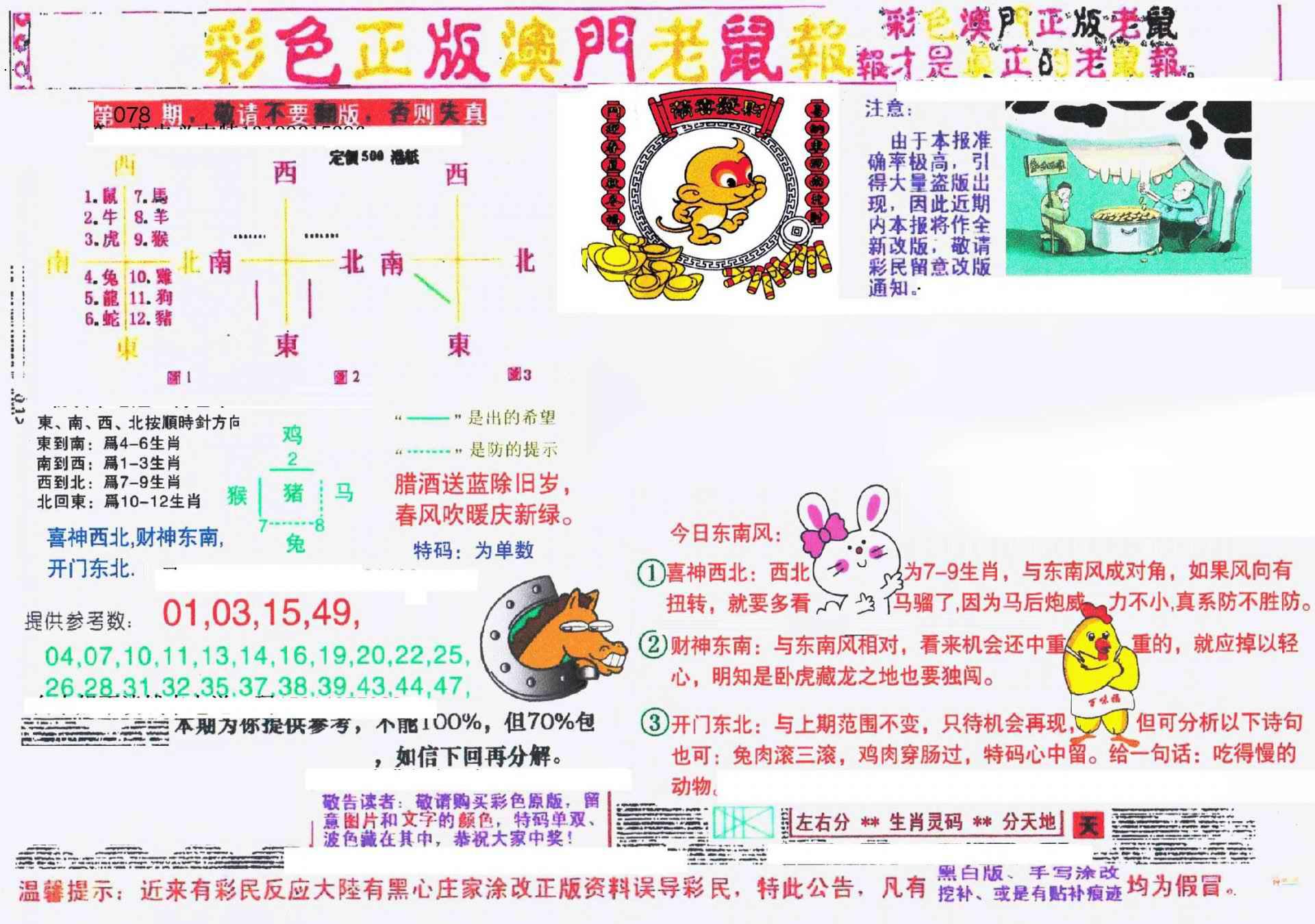 078期彩色正版澳门老鼠报