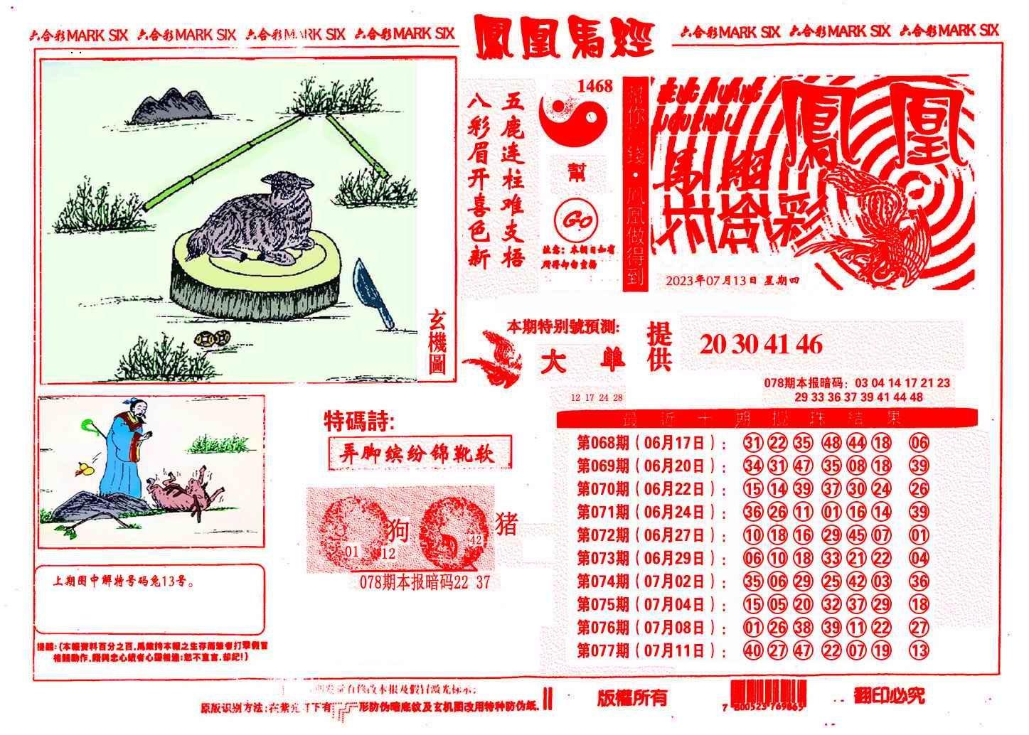 078期凤凰马经(信封)
