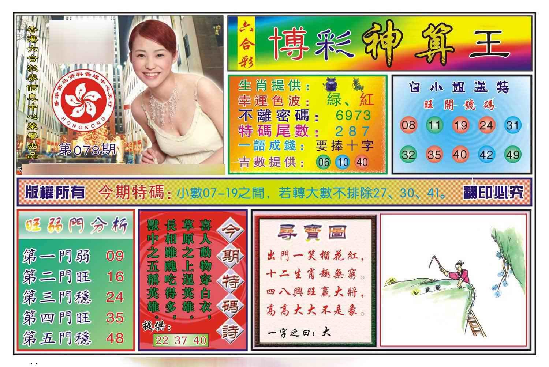 078期博彩神算王(新图)