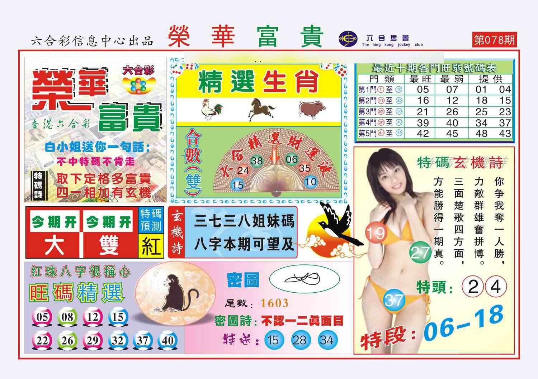 078期荣华富贵(新图)