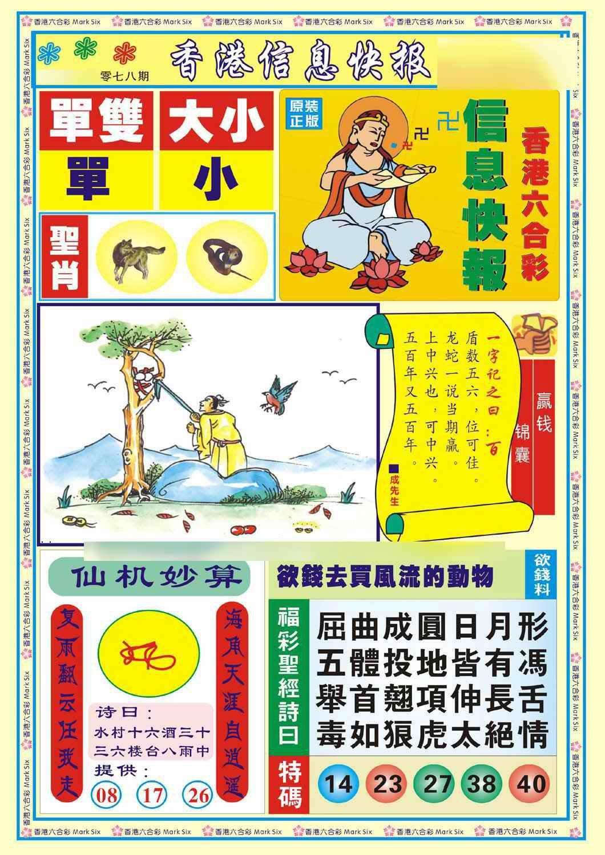 078期香港信息快报A(新)