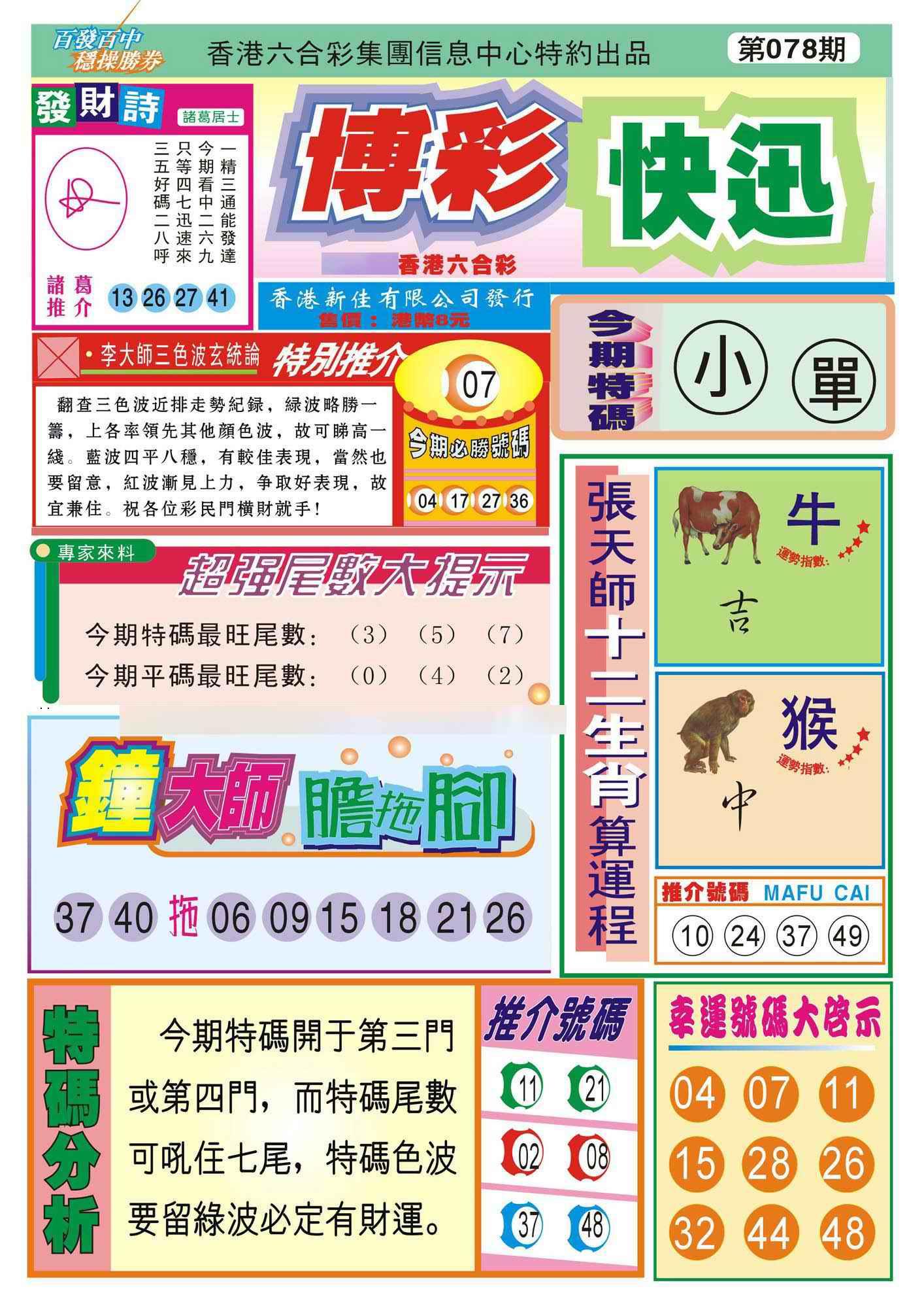 078期香港博彩快迅(新图)