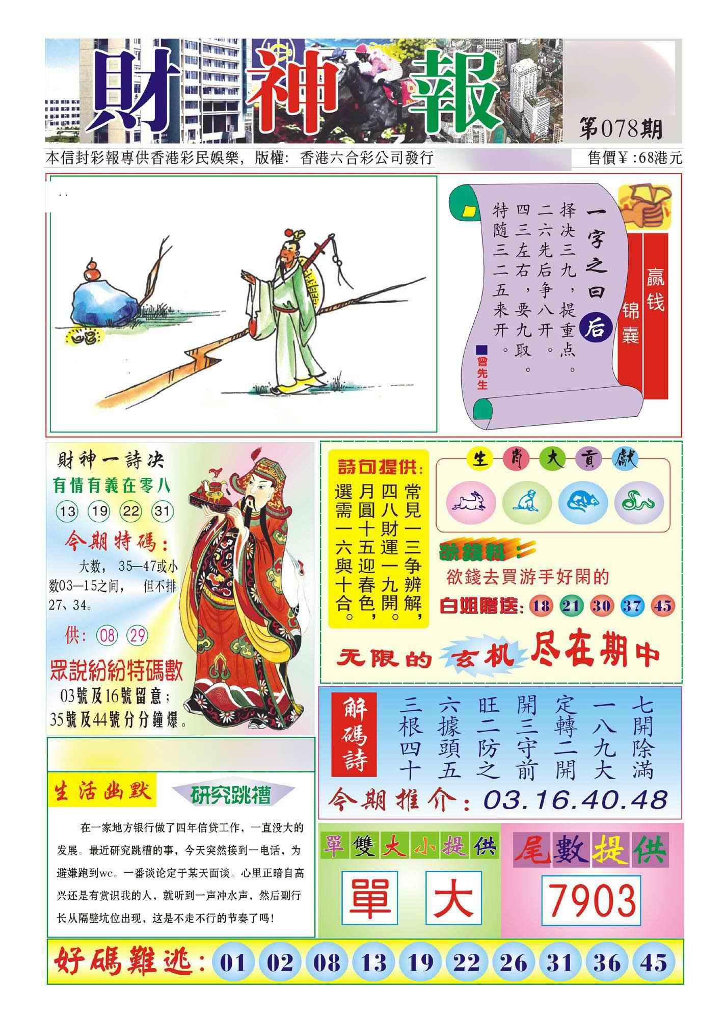 078期香港财神报(新图)