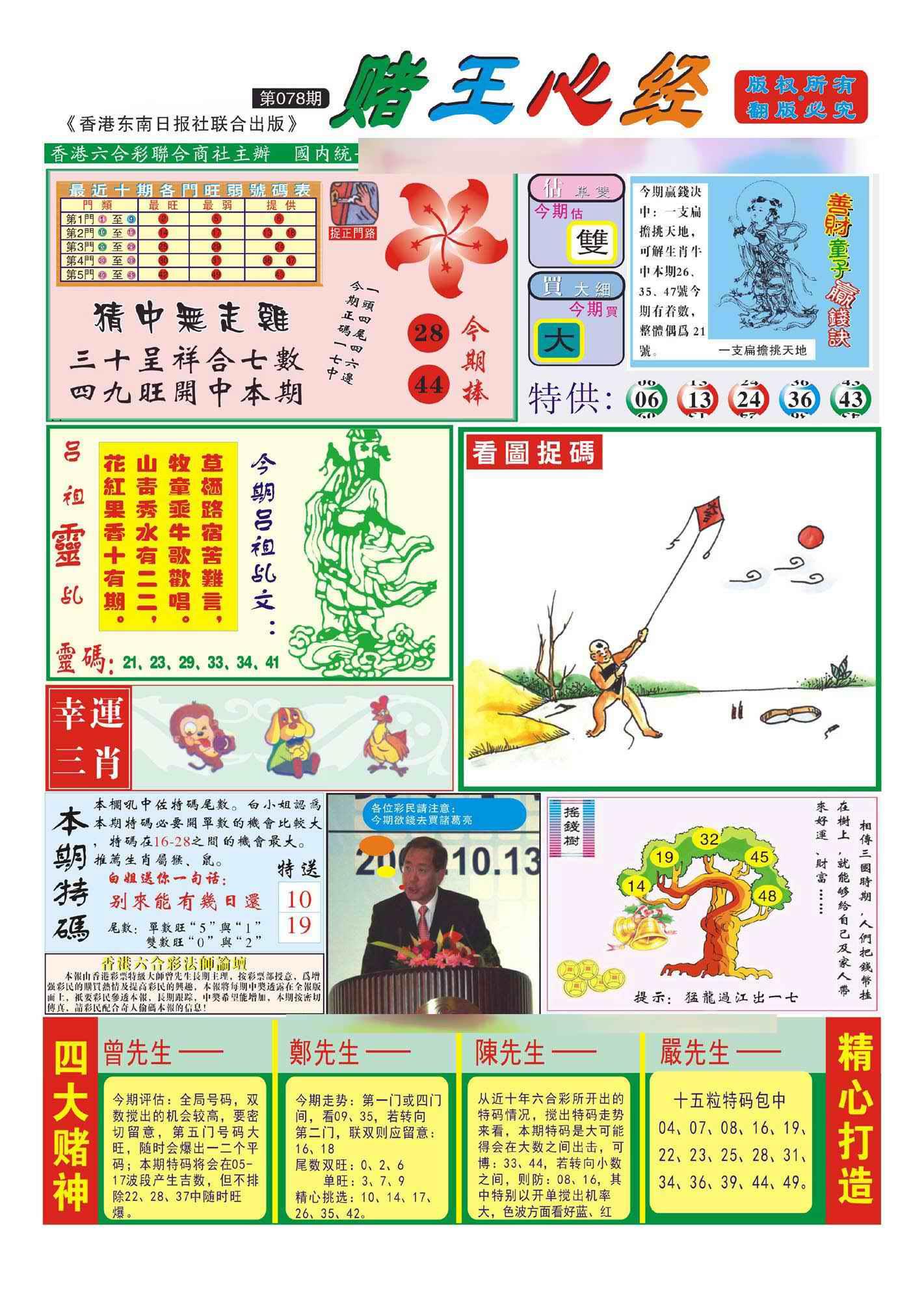 078期香港赌王心经(新图)