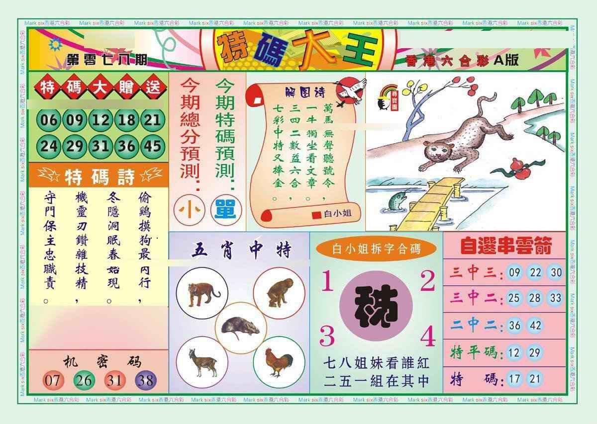078期特码大王A(新图)