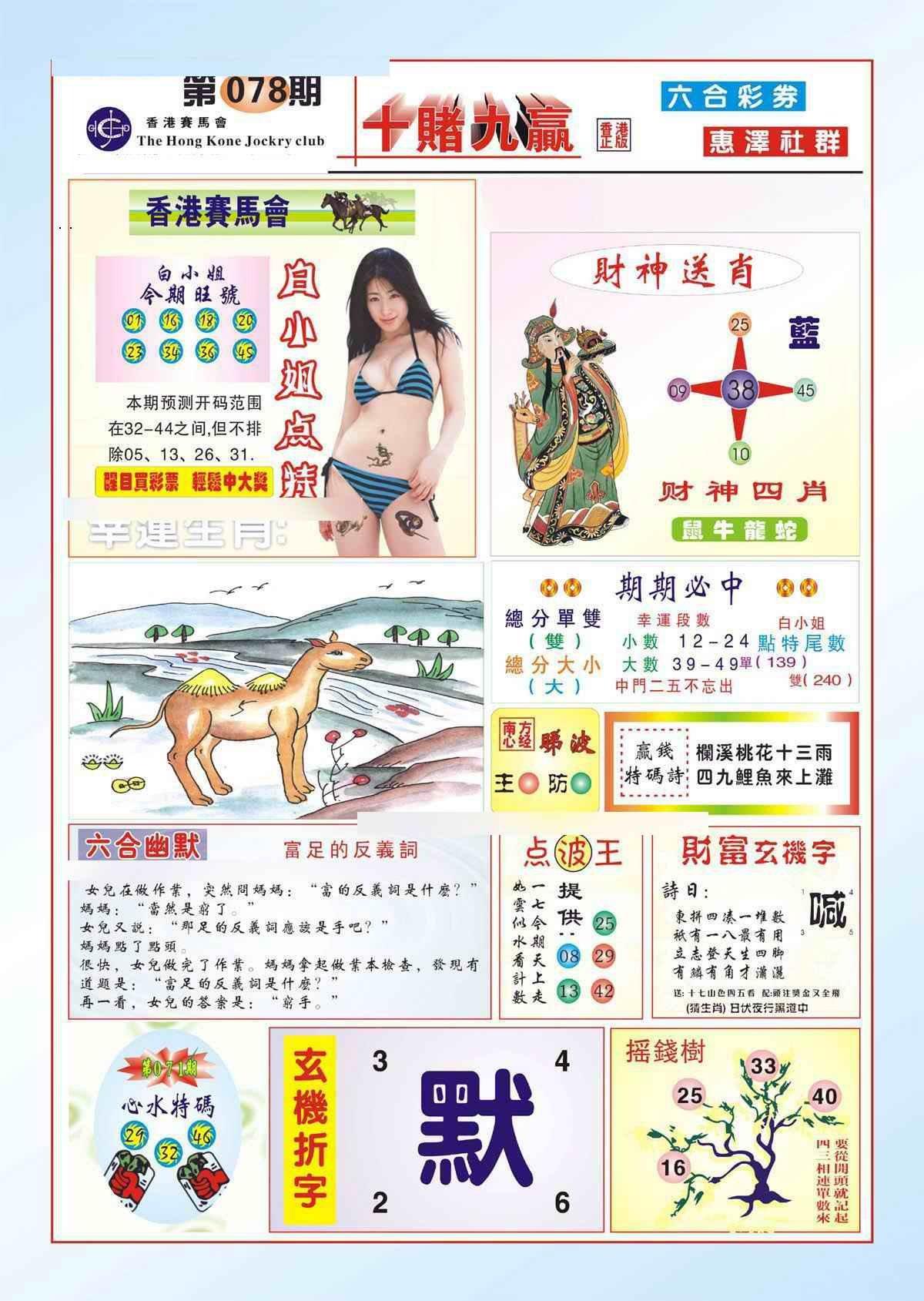 078期十赌九羸(新图)
