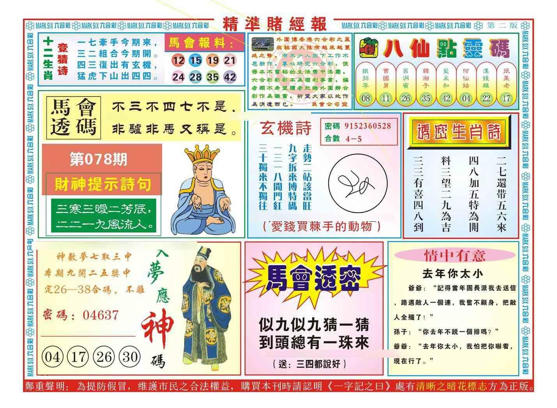 078期精准赌经报B(新图)