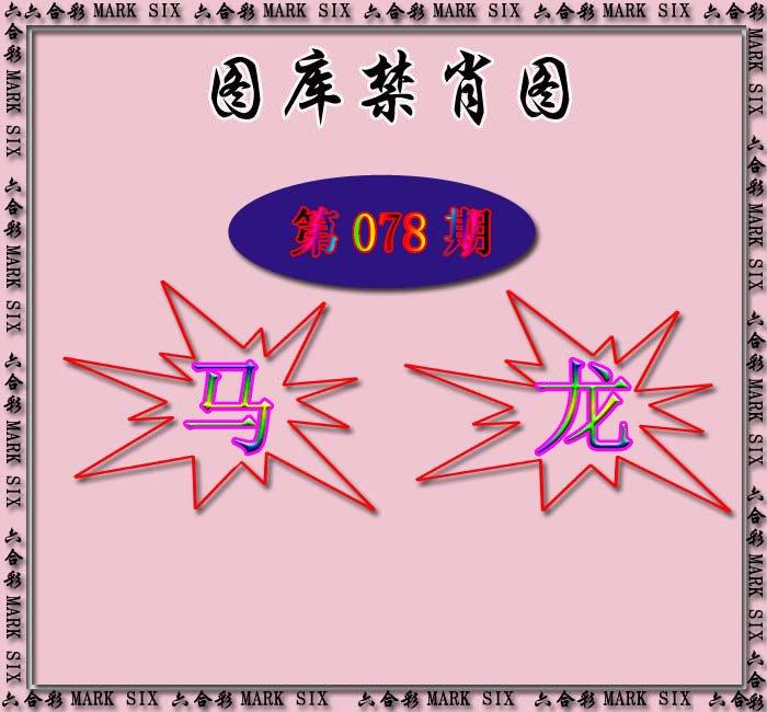 078期红姐统一禁肖图