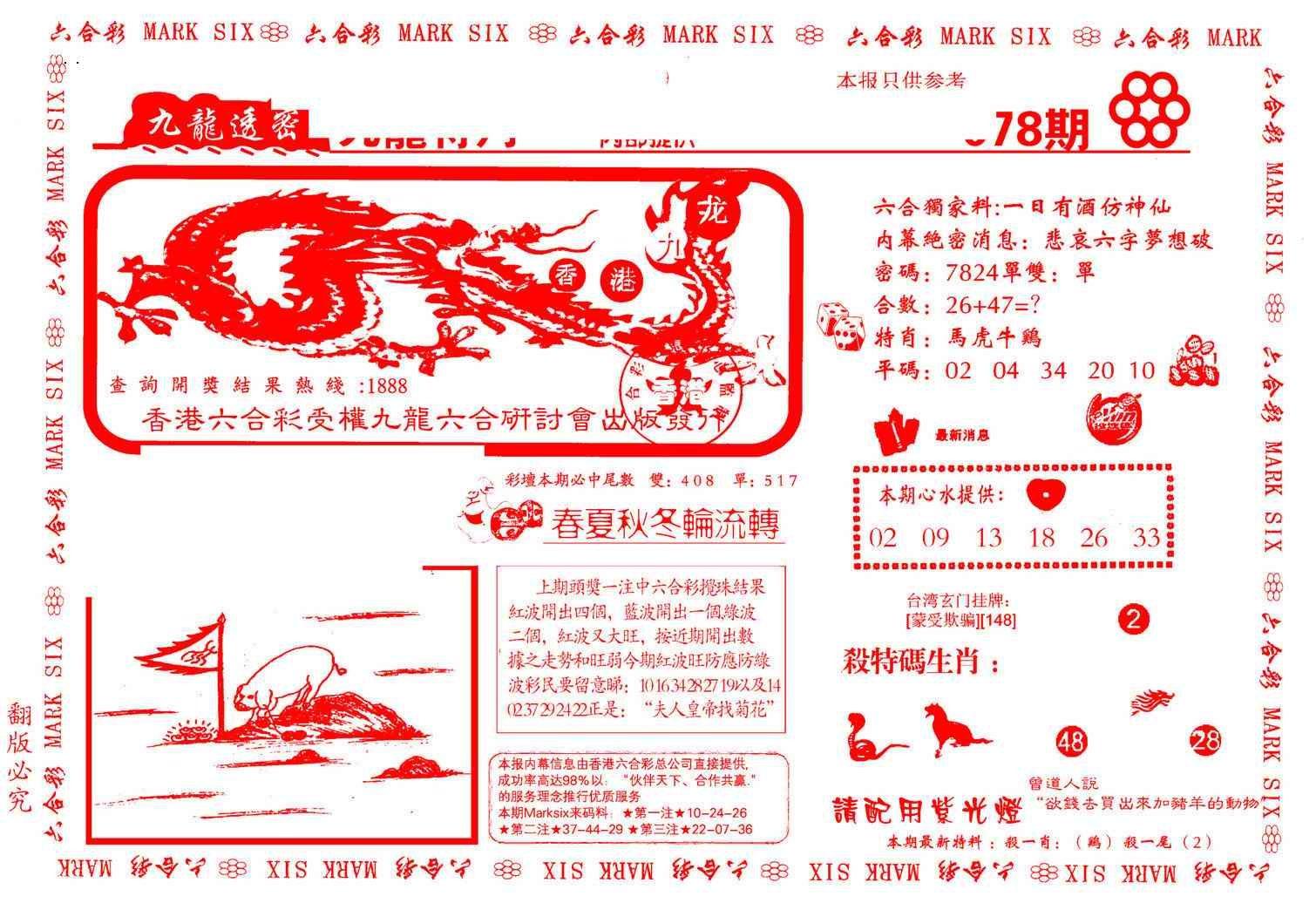 078期九龙特新刊