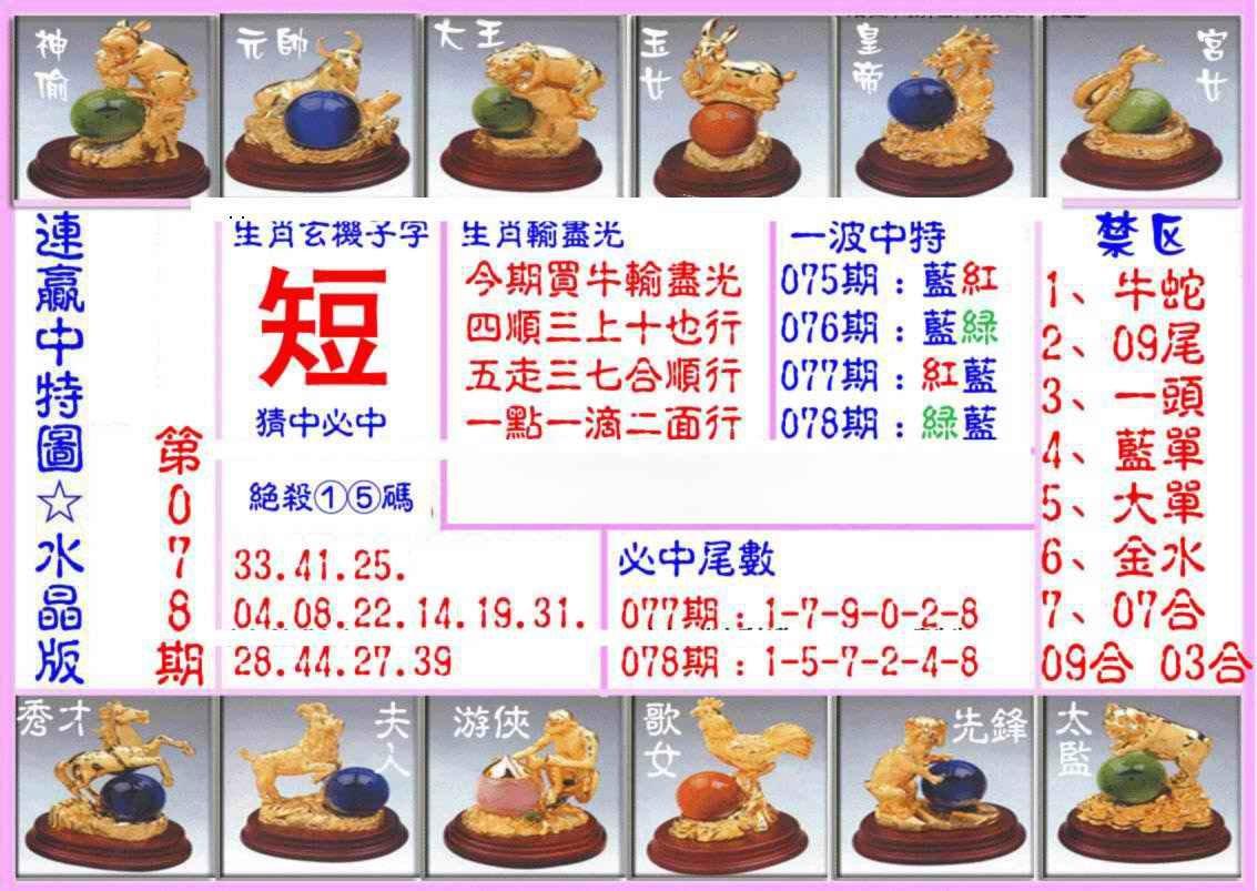 078期连赢中特图(水晶版)