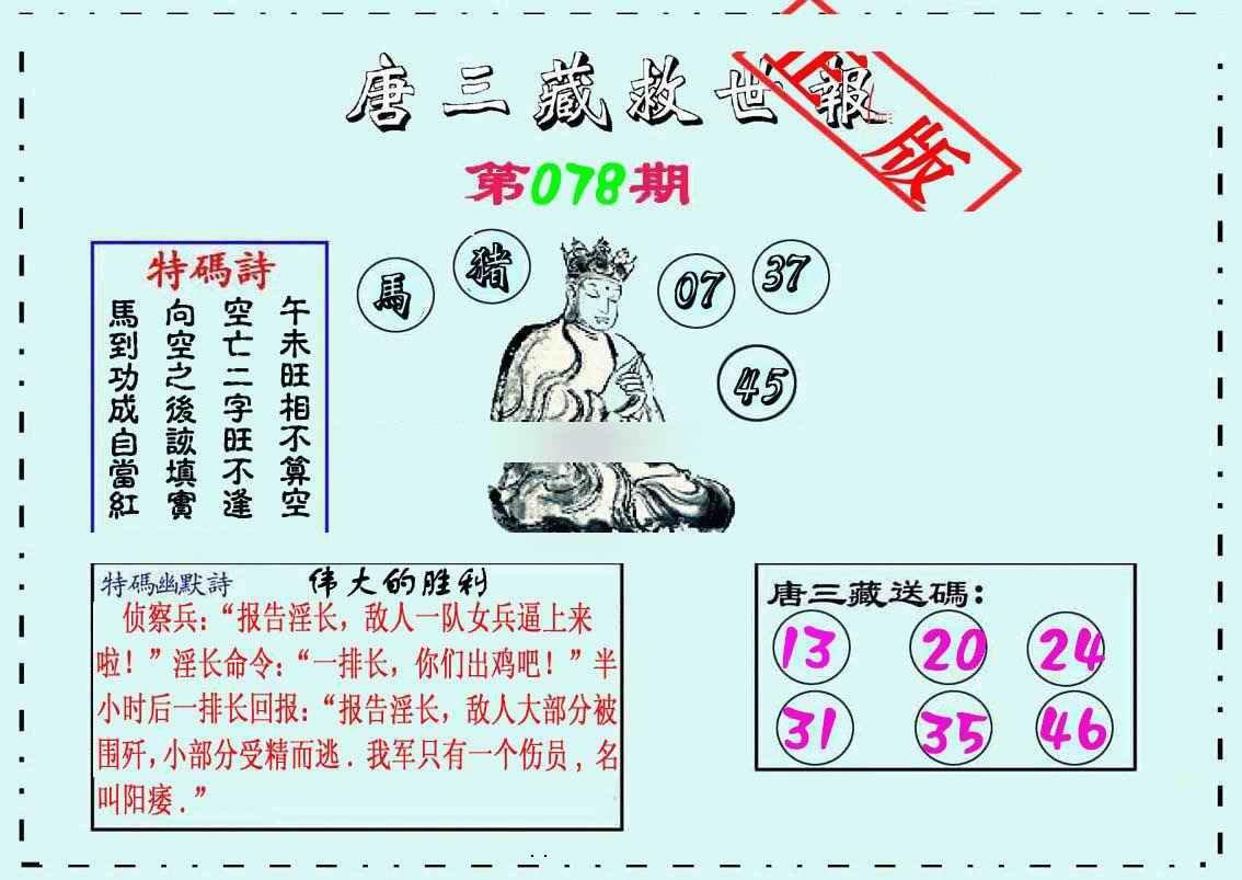 078期唐三藏救世报