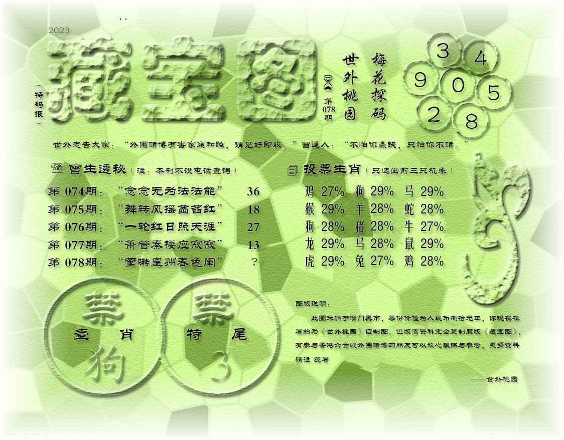 078期藏宝图(老版)