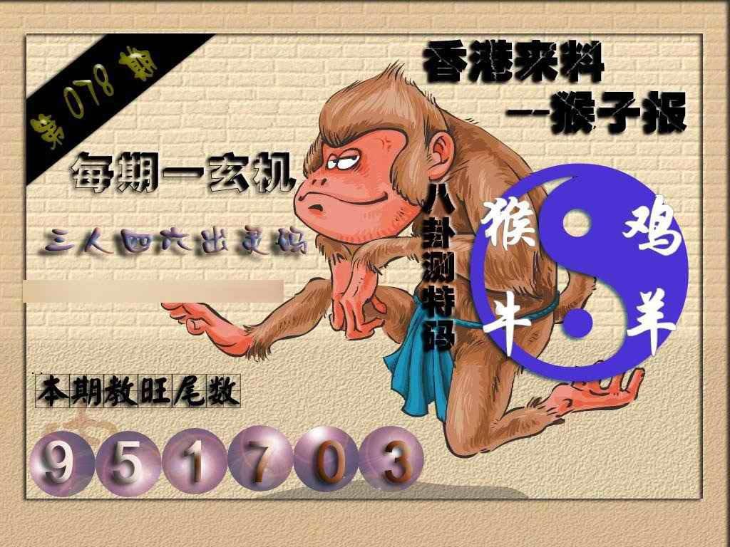 078期(香港来料)猴报