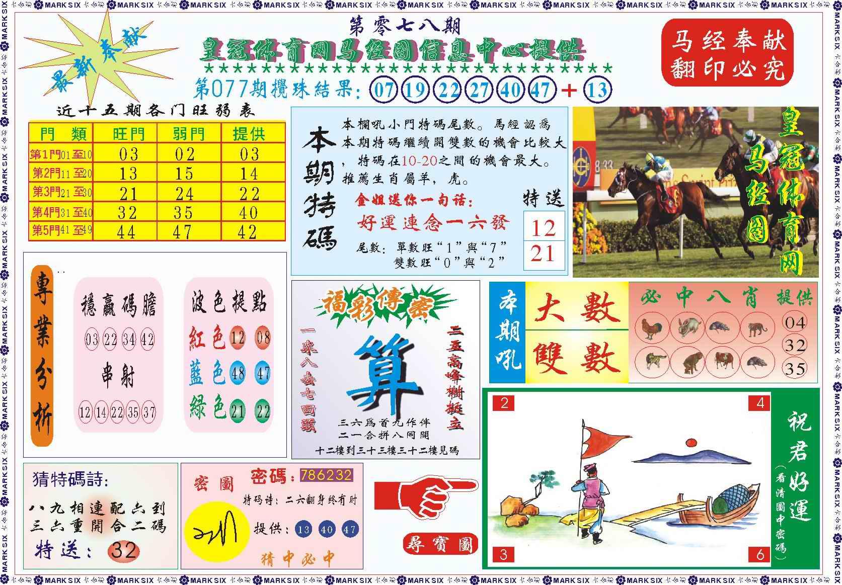 078期皇冠体育网马经图记录