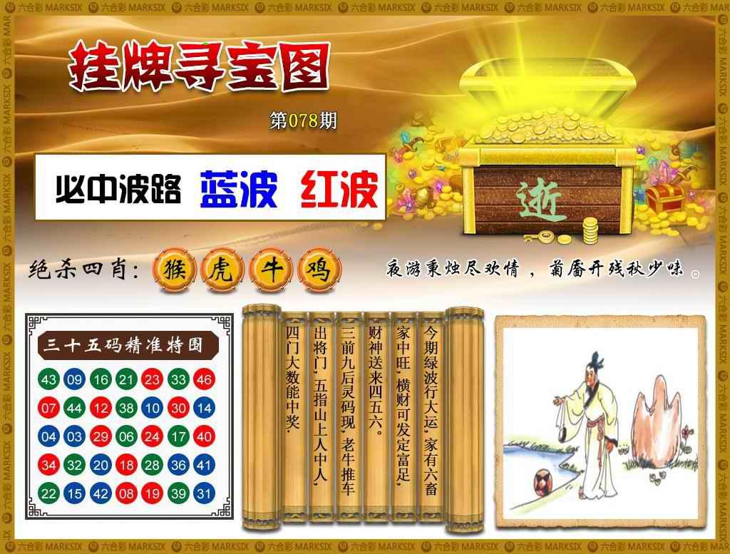 078期挂牌寻宝(新图)