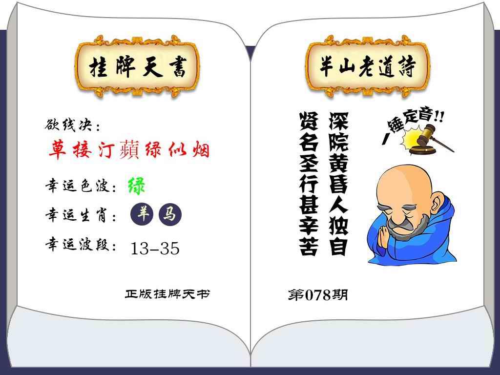 078期挂牌天书(新图)