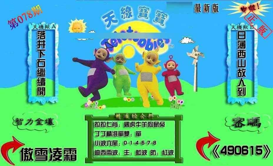 078期新天线宝宝(2006三版)