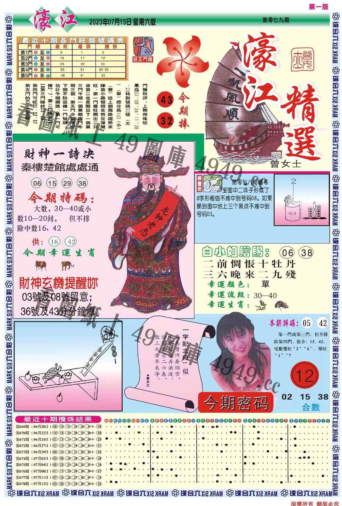 079期濠江精选A