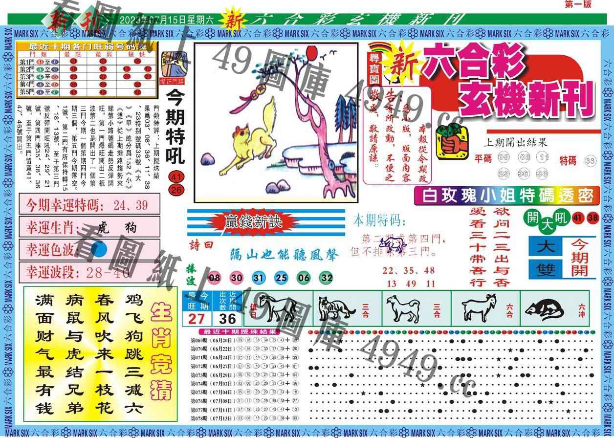079期新六合彩特码新刊A