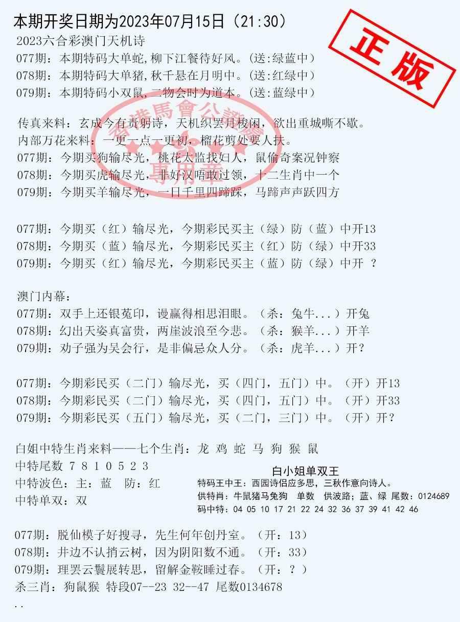 079期深圳特区报B